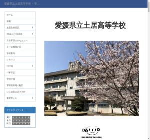 土居高校の公式サイト