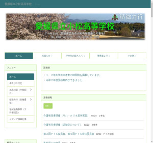 小松高校の公式サイト