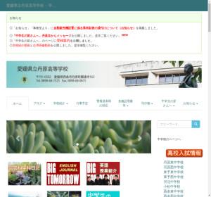 丹原高校の公式サイト