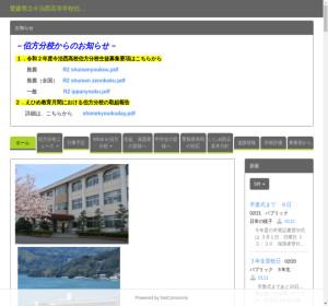 伯方高校の公式サイト