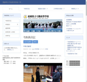 弓削高校の公式サイト