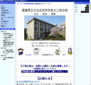 今治北高等学校大三島分校の公式サイト