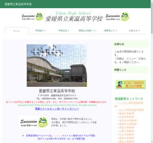 東温高校の公式サイト