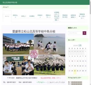 松山北高等学校中島分校の公式サイト