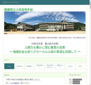 小田高校の公式サイト