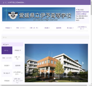 伊予高校の公式サイト
