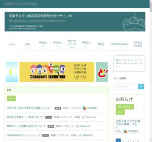 松山南高等学校砥部分校の公式サイト