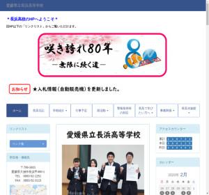 長浜高校の公式サイト