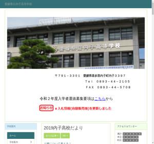 内子高校の公式サイト