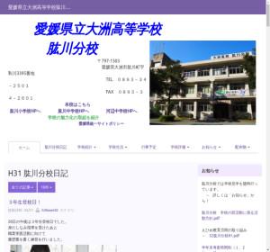 大洲高等学校肱川分校の公式サイト