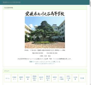 川之石高校の公式サイト