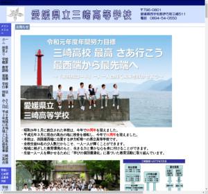 三崎高校の公式サイト