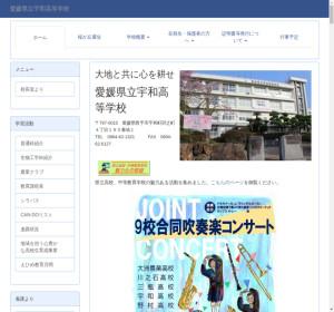 宇和高校の公式サイト