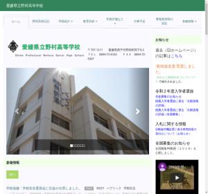 野村高校の公式サイト