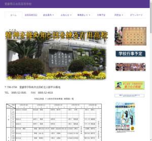 吉田高校の公式サイト