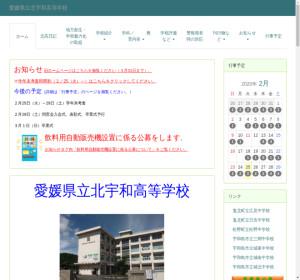 北宇和高校の公式サイト