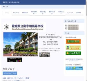 南宇和高校の公式サイト