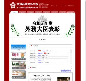 高知商業高校の公式サイト