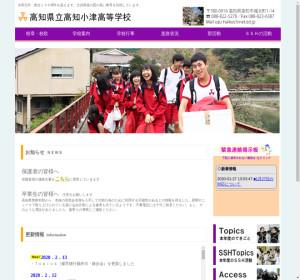 高知小津高校の公式サイト