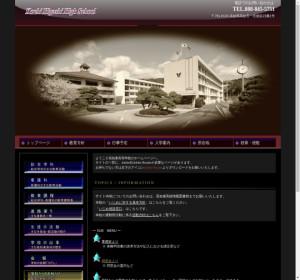 高知東高校の公式サイト