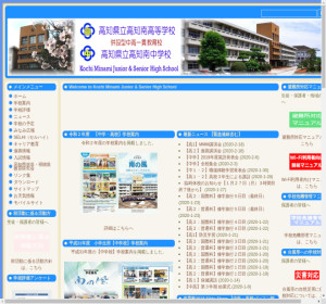 高知南高校の公式サイト