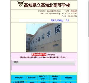 高知北高校の公式サイト