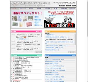 高知工業高校の公式サイト