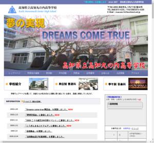 高知丸の内高校の公式サイト