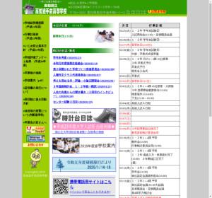 高知追手前高校の公式サイト