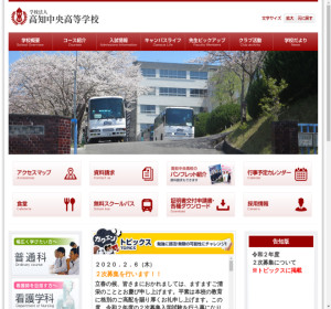 高知中央高校の公式サイト