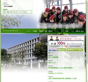 土佐高校の公式サイト