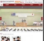 高知学芸高校の公式サイト