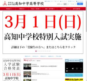 高知高校の公式サイト
