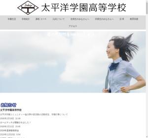 太平洋学園高校の公式サイト