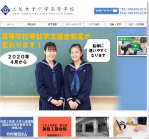 土佐女子高校の公式サイト