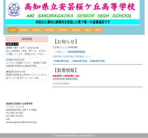 安芸桜ヶ丘高校の公式サイト