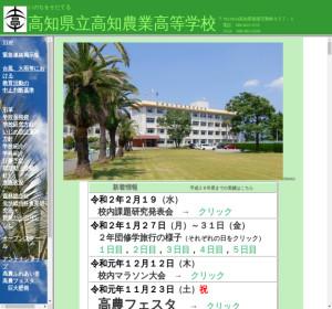 高知農業高校の公式サイト