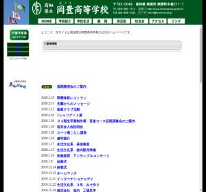 岡豊高校の公式サイト