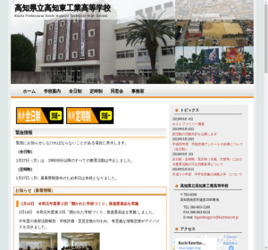 高知東工業高校の公式サイト