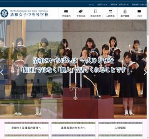清和女子高校の公式サイト