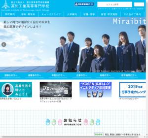 高知工業高等専門学校の公式サイト