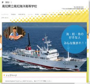 高知海洋高校の公式サイト