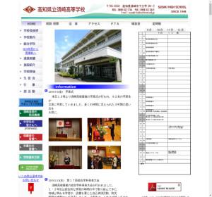 須崎高校の公式サイト