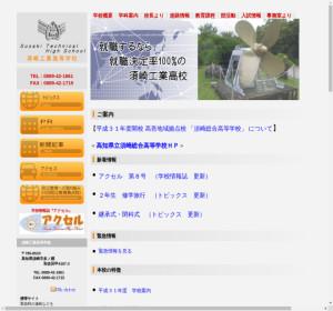 須崎工業高校の公式サイト
