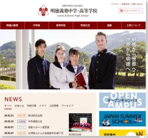 明徳義塾高校の公式サイト