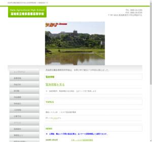 幡多農業高校の公式サイト
