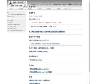 中村高校の公式サイト