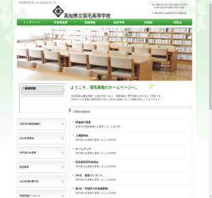 宿毛高校の公式サイト