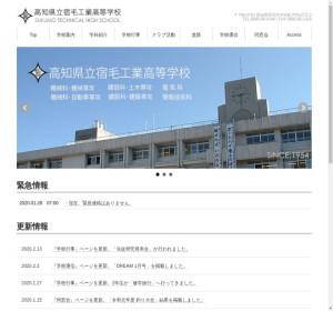 宿毛工業高校の公式サイト