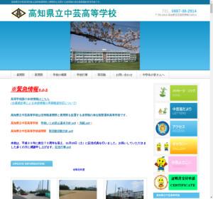中芸高校の公式サイト